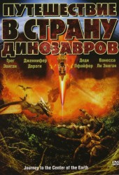Путешествие в страну динозавров (Journey to the Center of the Earth)