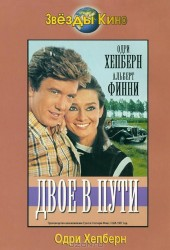 Двое на дороге (Two for the Road) (1967)