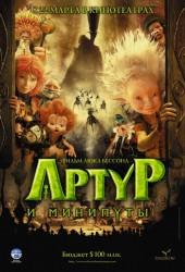 Артур и минипуты (Arthur et les Minimoys)