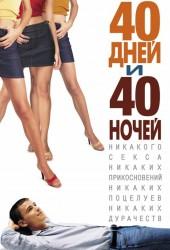 40 дней и 40 ночей (40 Days and 40 Nights)