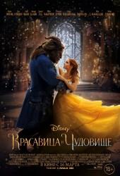 Красавица и чудовище (Beauty and the Beast) (2017)