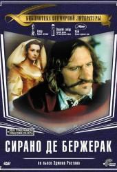 Сирано де Бержерак (Cyrano de Bergerac) (1990)