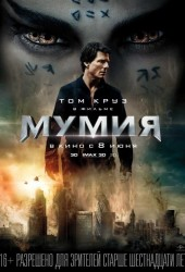 Мумия (The Mummy) (2017)