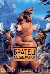 Братец медвежонок (Brother Bear)