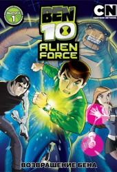 Бен 10: Инопланетная Сила (Ben 10: Alien Force)