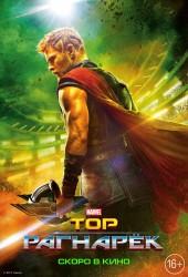 Тор: Рагнарек (Thor: Ragnarok)