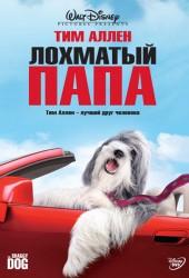 Лохматый папа (The Shaggy Dog)