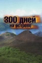 300 дней на острове (300 Days on Island)