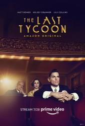 Последний магнат (The Last Tycoon)
