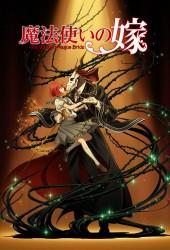 Невеста чародея (Mahoutsukai no Yome)