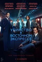Убийство в Восточном экспрессе (Murder on the Orient Express) (2017)
