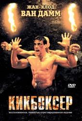 Кикбоксер (Kickboxer) (1989)