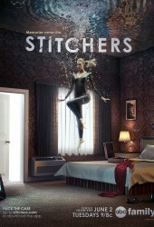 Сшиватели (Stitchers)