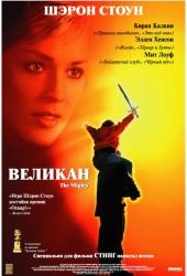 Великан (The Mighty)