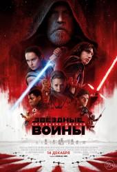 Звездные войны: Эпизод 8 - Последние джедаи (Star Wars: Episode VIII - The Last Jedi)
