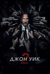 Джон Уик 2 (John Wick: Chapter Two) (2017)