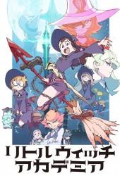 Академия ведьмочек (Little Witch Academia)