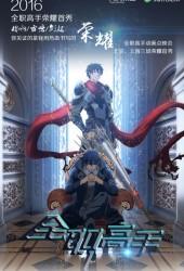 Аватар короля (The King's Avatar / Quan Zhi Gao Shou)
