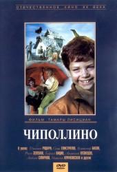 Чиполлино (1973)
