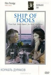 Корабль дураков (Ship of Fools)