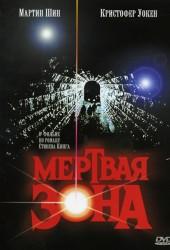 Мёртвая зона (The Dead Zone) (1983)