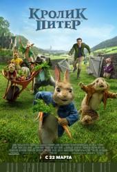Кролик Питер (Peter Rabbit)