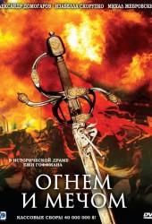 Огнем и мечом (Ogniem i mieczem)