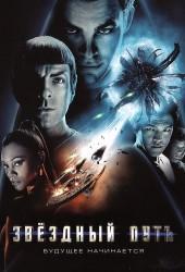 Звёздный путь (Star Trek)