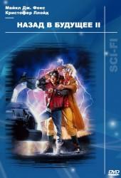 Назад в будущее 2 (Back to the Future 2)