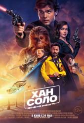 Хан Соло: Звёздные войны. Истории (Solo: A Star Wars Story)
