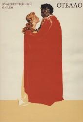Отелло (1955)