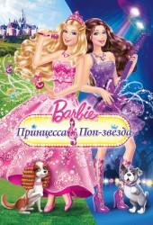 Барби: Принцесса и поп-звезда (Barbie: The Princess & The Popstar)