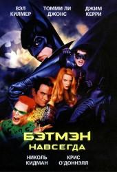 Бэтмен навсегда (Batman Forever)