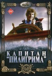 Капитан «Пилигрима»