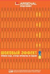 Шоковый эффект (Bottle Shock)