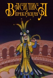 Василиса Прекрасная