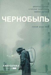 Чернобыль (Chernobyl) (2019)