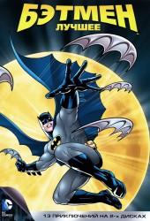 Бэтмен (Batman: The Animated Series)
