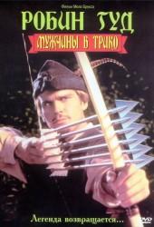 Робин Гуд и мужчины в трико (Robin Hood: Men in Tights)