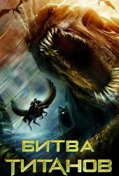 Битва титанов (Clash of the Titans)