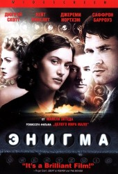 Энигма (Enigma)