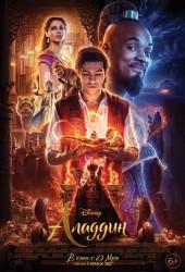 Аладдин  (Aladdin) (2019)