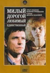 Милый, дорогой, любимый, единственный (1984)