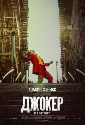 Джокер (Joker)