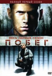 Побег (Prison Break)