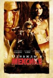 Однажды в Мексике: Отчаянный 2 (Once Upon a Time in Mexico)