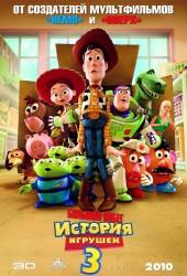 История игрушек: Большой побег (Toy Story 3)
