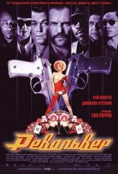 Револьвер (Revolver) (2005)