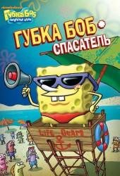 Губка Боб Квадратные Штаны (SpongeBob SquarePants)
