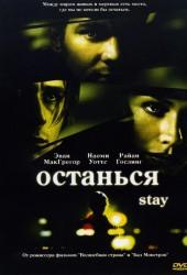 Останься (Stay) (2005)